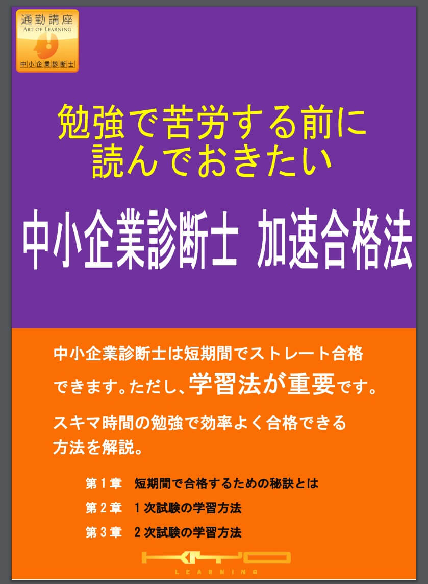 加速合格法(PDF冊子)全133ページ