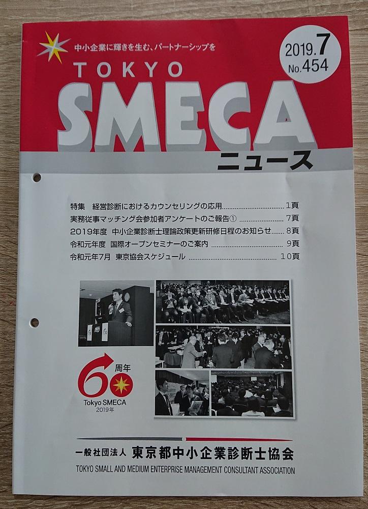 「TOKYO SMECAニュース」