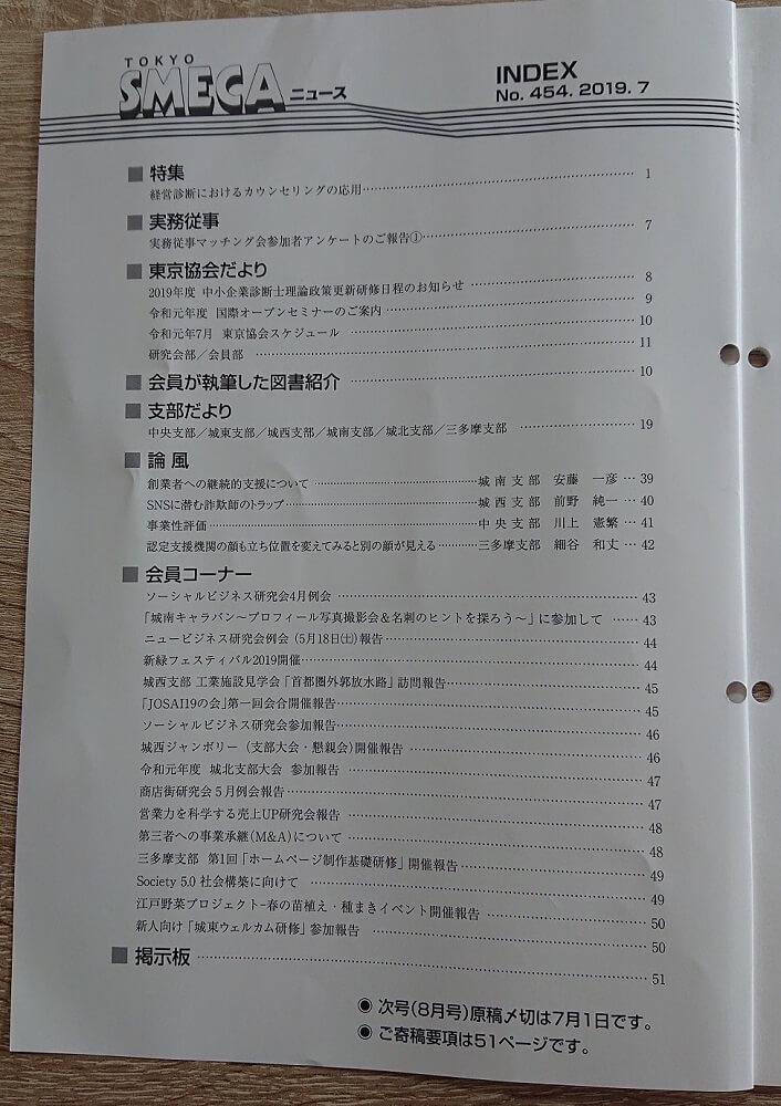 「TOKYO SMECAニュース」目次